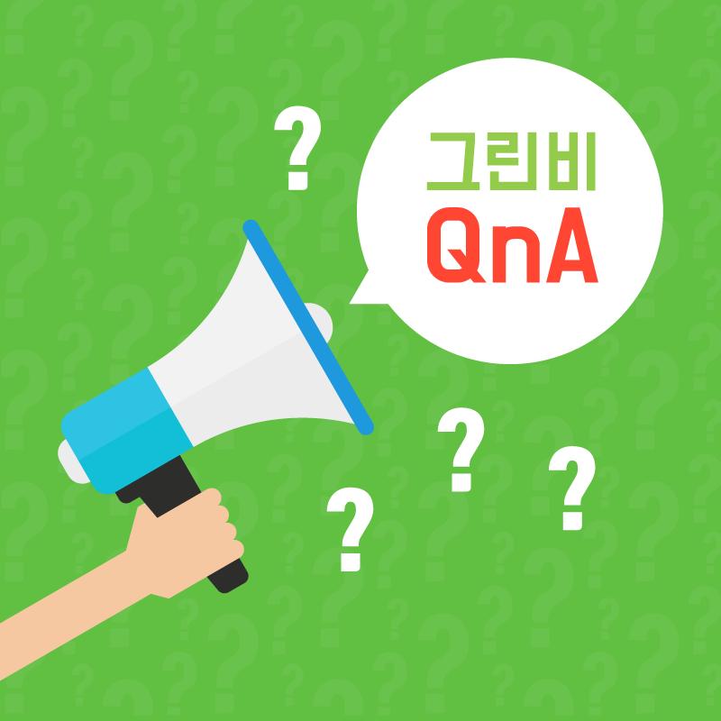그린비 사용법<br />이 것만 읽으면 문제없다!<br />그린비에서 자주 들어왔던 질문들을 모아 블로그에 정리했어요!<br />한 번씩 읽어보시고 또다른 질문! 혹은 건의사항이 있으면 언제든 말씀해주세요.<br />늘 발전하는 그린비가 되겠습니다 감사합니다!<br /><br />http://blog.naver.com/grinbi114/221059326154