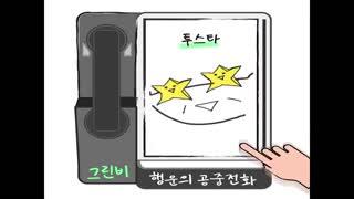 [그린비 SNS 이벤트] 그린비 행운의 공중전화